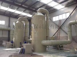 工业废气环保型废气处理塔