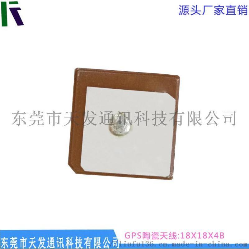 型號18*18*4 陶瓷天線 GPS天線 內置天線