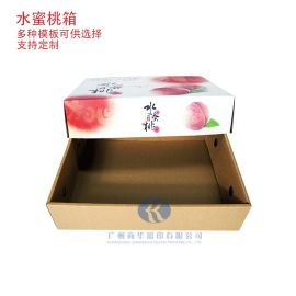 广州纸箱厂家专业定做水果水蜜桃包装盒彩色印刷礼品盒