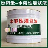 水溶性灌漿液、生產銷售、水溶性灌漿液
