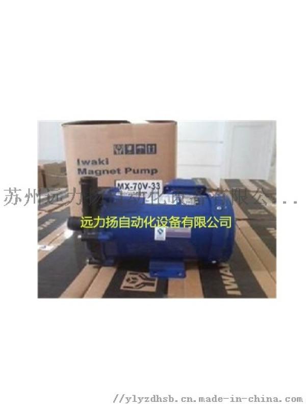 IWAKI磁力泵MX-403CV5-3日本进口