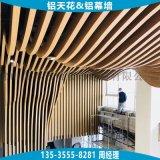 波浪形格栅天花厂家 木纹弧形格栅铝板