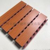 音乐厅室内防潮吸音板 槽孔木质吸音板厂家