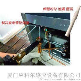 厦门应科尔进口感应加热设备便携式冰箱空调管路高频焊接机