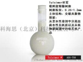 聚合物吸附型,吸附甜菊糖树脂ADS-750