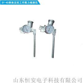 增压式手轮式单体支柱阻力检测仪