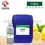 宏盛供应 柠檬油 日用化妆品原料 现货稳定