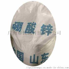硼酸锌多功能增效添加剂