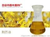 供应荆芥油 植物提取精油 厂家现货