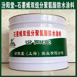 石墨烯双组分聚氨酯防水涂料、良好的防水性