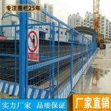 东莞临边护栏 基坑护栏厂家 安全施工围栏