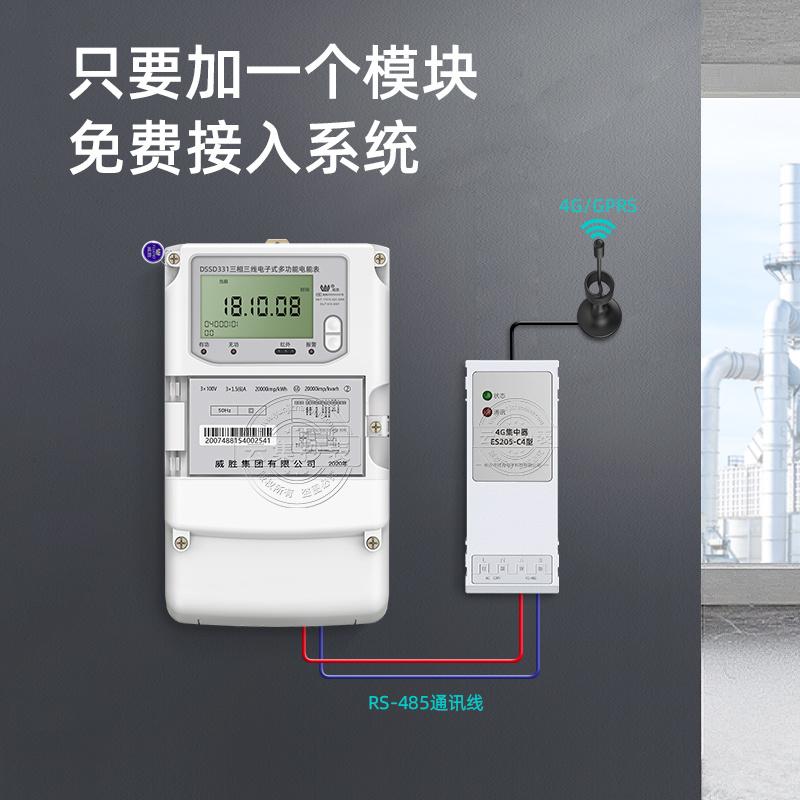 威胜电表DSSD331-U三相三线多功能远程电表0.2S级