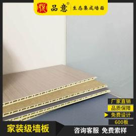 竹木纤维集成墙板 600板集成墙板 家装集成墙板