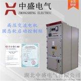 10KV高壓固態軟起動櫃 水泵軟啓動控制櫃廠家