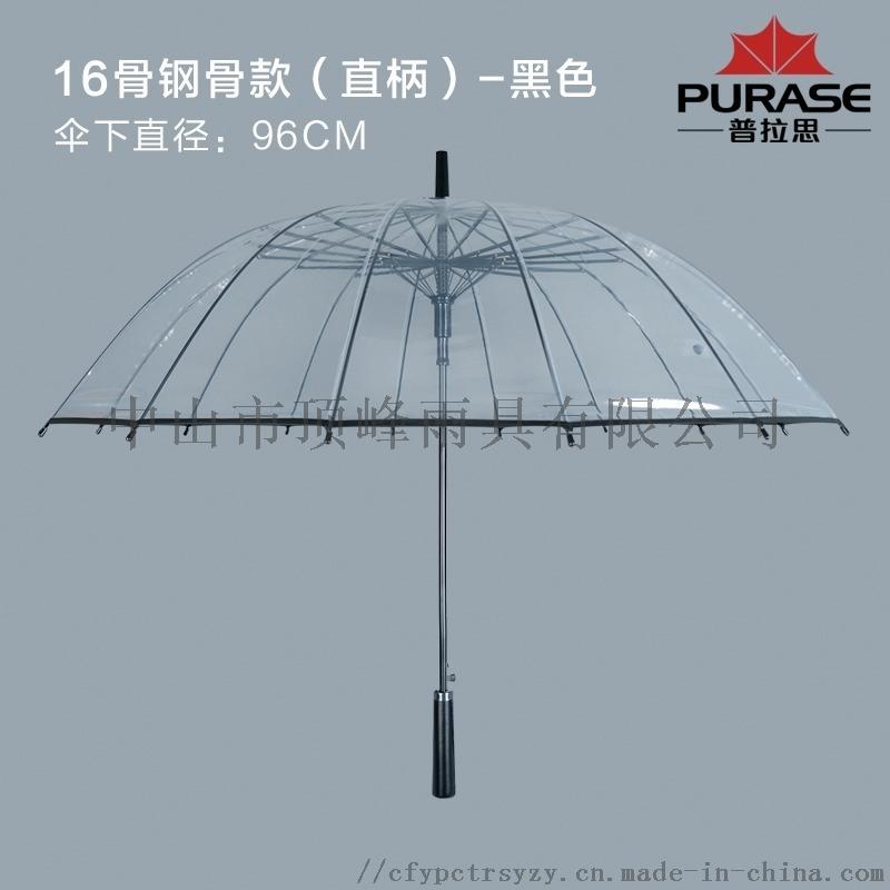 中山广告定制伞-透明长柄伞-顶峰广告伞专业厂家