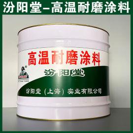 高温耐磨涂料、良好的防水性、高温耐磨涂料