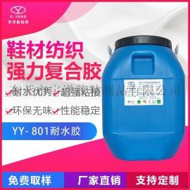 耐水胶粘剂无痕水性胶树脂白乳胶沙发胶水