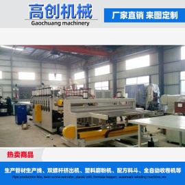 PVC木塑发泡板材生产线设备