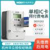杭州华立DDSY283单相IC卡预付费电表