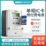 杭州華立DDSY283單相IC卡預付費電錶