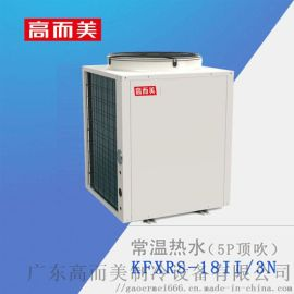 高而美热泵冷暖机组厂家 贵州空气源热泵热水器