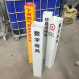 公路防撞標誌牌玻璃鋼標誌樁