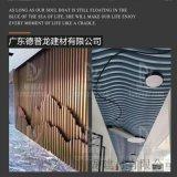 招金银楼仿木纹铝格栅 展厅弧形铝方管 铝方通案例