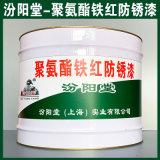 聚氨酯铁红防锈漆、生产销售、聚氨酯铁红防锈漆