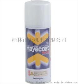 日本SUNHAYATO接点复活剂AY-302