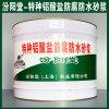 特种铝酸盐防腐防水砂浆、生产销售、涂膜坚韧