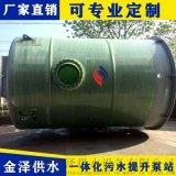 生活小区为什么要使用玻璃钢一体化污水提升泵站