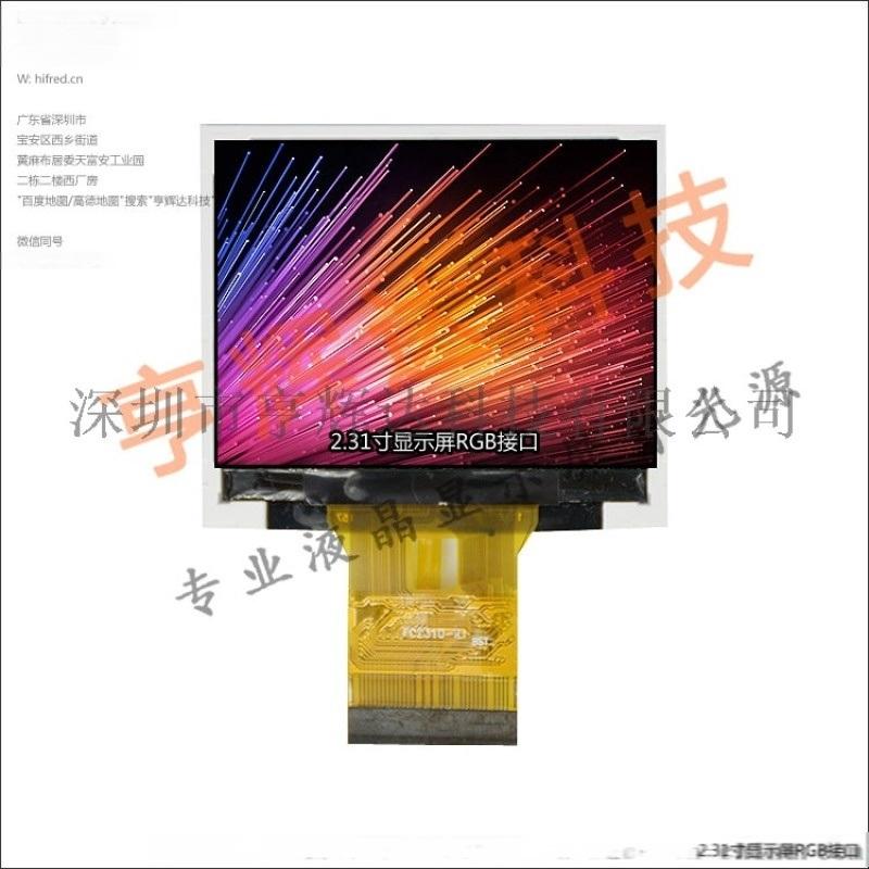 2.31寸显示屏RGB接口
