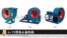 4-72A式耐高温工业除尘锅炉排**离心风机