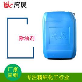 湾厦清洗剂 WX-T2207除油剂 五金清洗剂