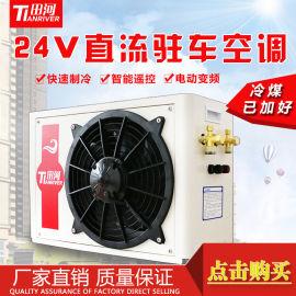 卡车24V驻车空调THTK108B24V驻车空调