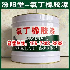 氯丁橡胶漆、防水,防腐,防漏,防潮,性能好