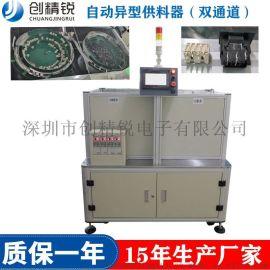 异型插件端子供料机 双通道送料定制自动振动盘送料机