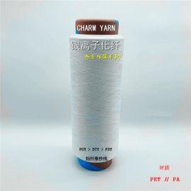 涤纶银离子丝 银离子短纤维 银离子针织运动鞋材网布