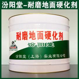 耐磨地面硬化剂、防水,防漏,性能好
