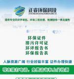 西安第三方權威機構 助理環保工程師 環評公示辦理