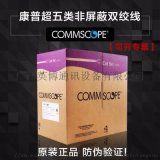 康普AMP超五类六类网线经销商-总代理