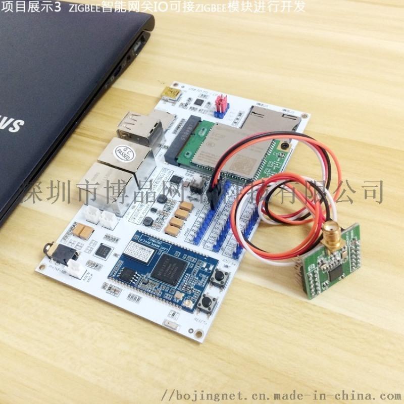 MTK核心模块开发评估开发板,UART转无线路由