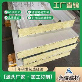 广东夹芯板厂家岩棉彩钢板禽畜养殖  夹芯板