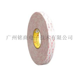 3M4920 VHB工业双面泡棉胶带 泡棉胶带