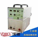 金属冷焊机没有温度的电焊机