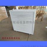 SNF-4暖风机4Q蒸汽型暖风机电厂暖风机