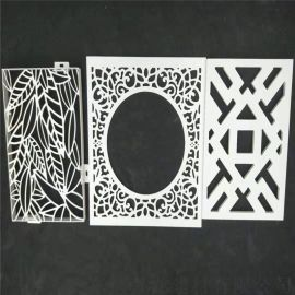 圖案定制鏤空鋁單板-外牆鏤空 碳漆鋁單板