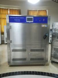 广州紫外线老化试验箱 纺织材料紫外光老化试验箱