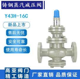 蒸汽减压阀,可调式蒸汽减压阀,活塞式蒸汽减压阀