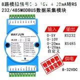 8通道模擬信號採集模組(WJ28-A4-485)